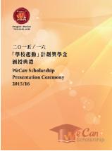 ScholarshipBooklet